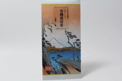 Organic Kagoshima Sencha Ume